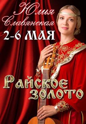 Концерты Юлии Славянской - Райское золото